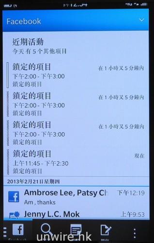 BlackBerry Hub 亦可以瀏覽社交網絡中的日程表。
