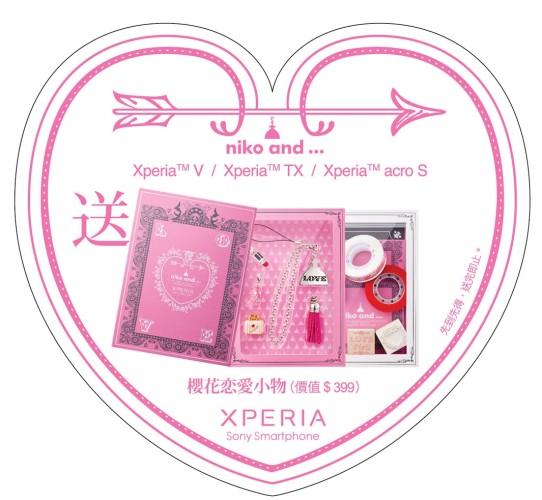 sony_vday_producttag_110(W)x120(H)_ol