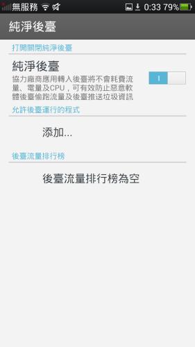 SCR_2013-02-17-00-33-15