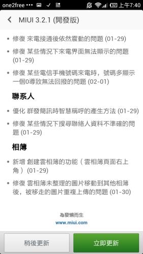 Screenshot_2013-02-02-07-40-50