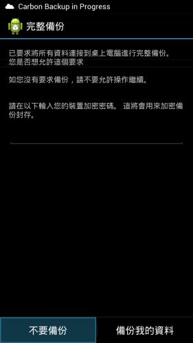 Screenshot_2013-02-04-18-21-37