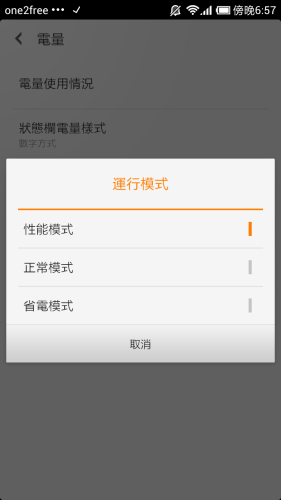 Screenshot_2013-02-06-18-57-23