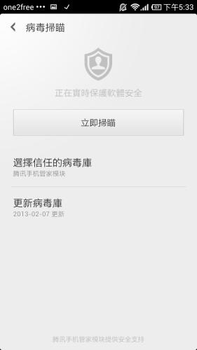 Screenshot_2013-02-07-17-33-17