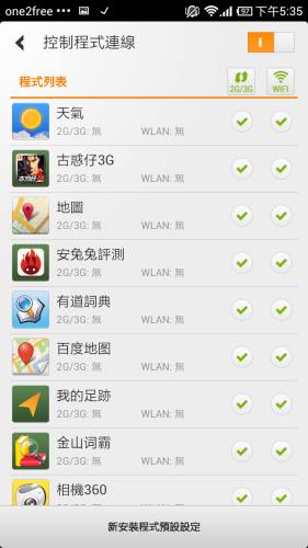 Screenshot_2013-02-07-17-35-13