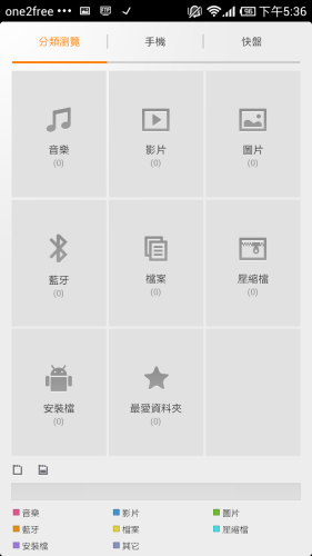 Screenshot_2013-02-07-17-36-52