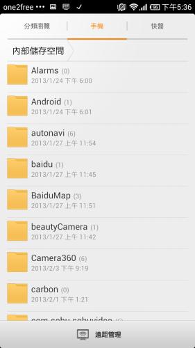 Screenshot_2013-02-07-17-36-57