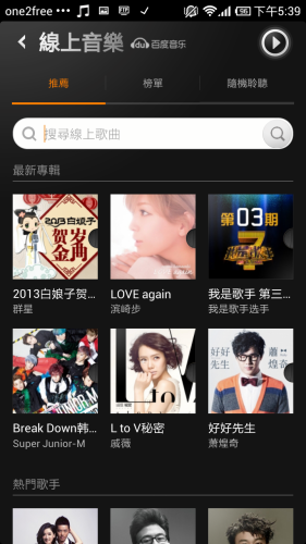 Screenshot_2013-02-07-17-39-42