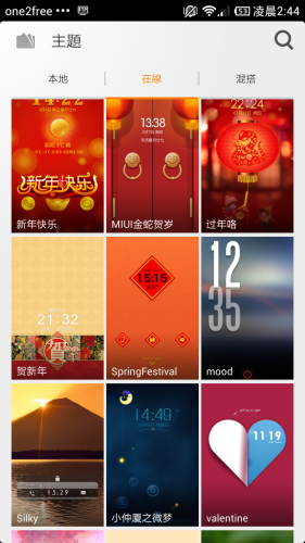 Screenshot_2013-02-08-02-44-25
