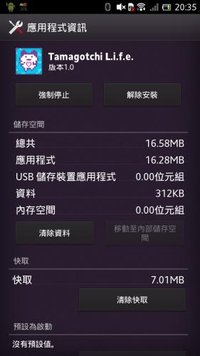 Screenshot_2013-02-15-20-35-58