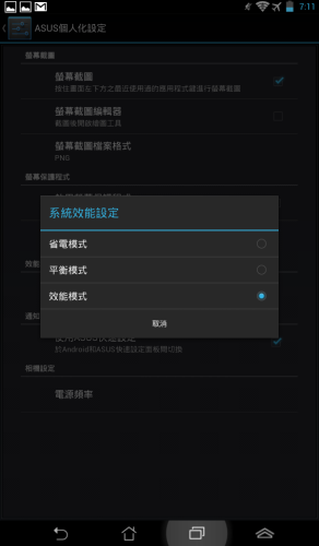 Screenshot_2013-02-20-19-11-51