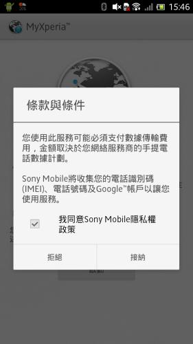 Screenshot_2013-02-22-15-46-40