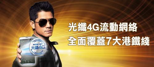 banner_4G LTE