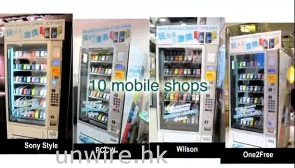 當年這些自動販賣機就是放在一些店舖、網絡商門市及戲院供市民購買。