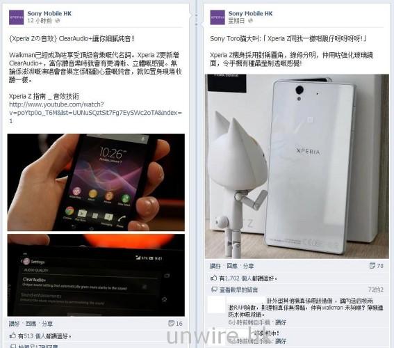 Sony Mobile 可說是眾多手機品牌中經營社交網絡最成功的一個,不但粉絲眾多,而且更經常與粉絲們進行互動,或貼上一些有趣的帖子,吸引粉絲的「眼球」。