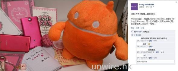 大時大節,Sony Mobile 社交網絡團隊更會透過可愛的 Android 仔向粉絲送上祝福,對話有時更會十分「搞鬼」呢!