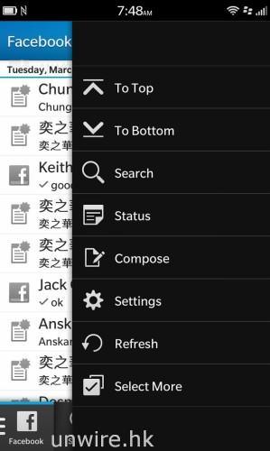 從右方屏幕邊向內拉,就可以拉出 BlackBerry Hub 的設定目錄。