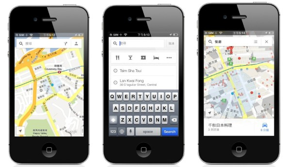 Maps Updates Screenshot