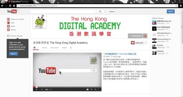 TheHKDigitalAcademy_Desktop_Screenshot