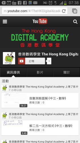TheHKDigitalAcademy_Mobile_Screenshot