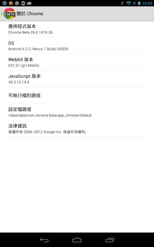 device-2013-03-06-165545