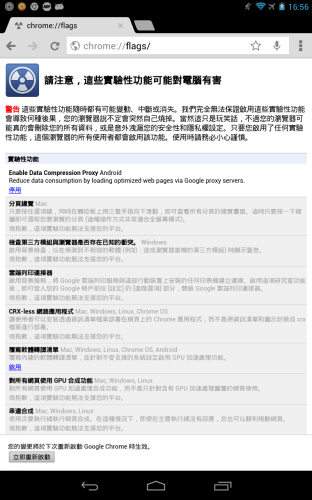 device-2013-03-06-165610