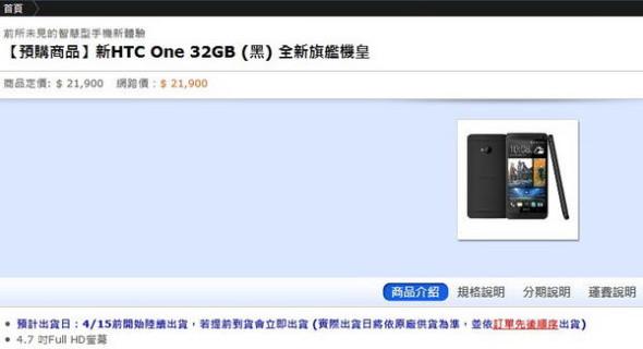 另有 32GB 版本,盛惠新台幣 21,900(約 HK$5,733)。