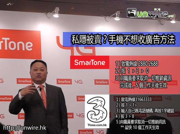 smartone02