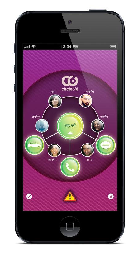 防性侵!手機 App 登陸印度