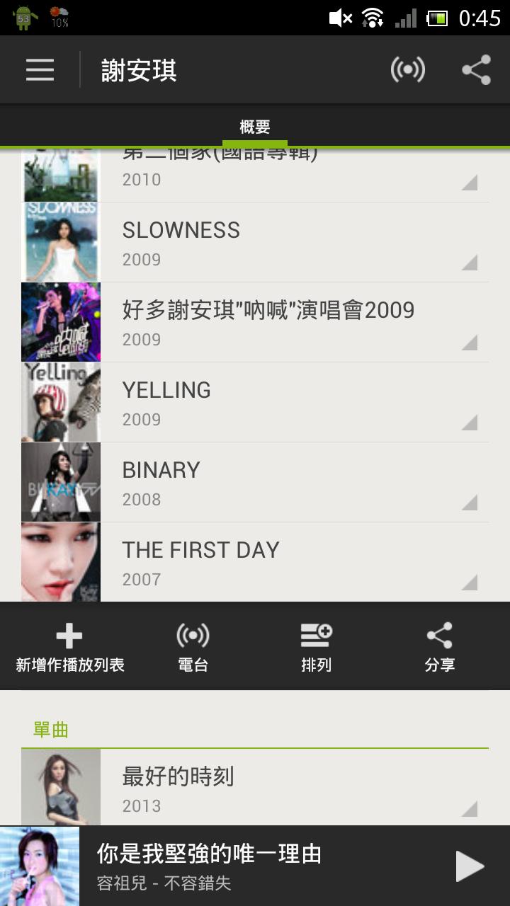 Screenshot_2013-04-17-00-45-26