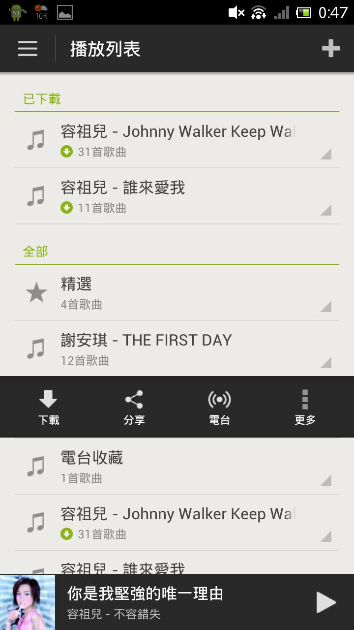 Screenshot_2013-04-17-00-47-41