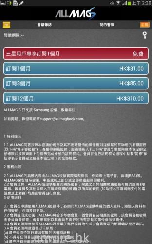 Screenshot_2013-04-19-02-20-48