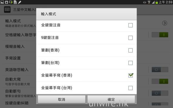 Screenshot_2013-04-19-02-59-48