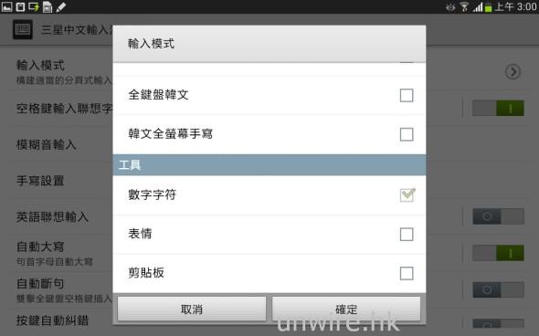 Screenshot_2013-04-19-03-00-03