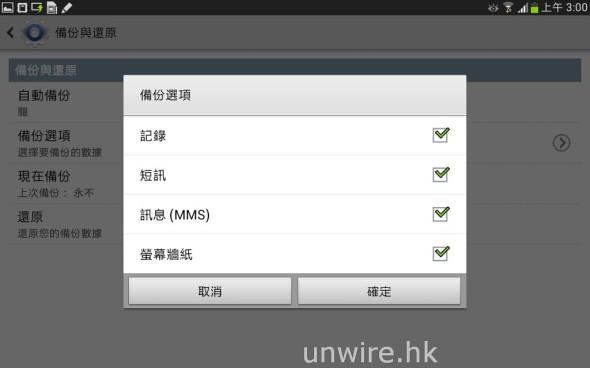 Screenshot_2013-04-19-03-00-23