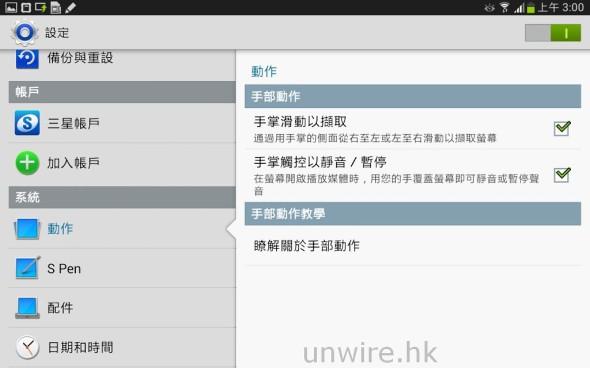 Screenshot_2013-04-19-03-00-51