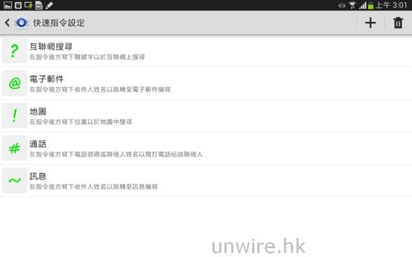 Screenshot_2013-04-19-03-01-03