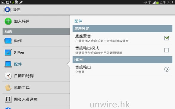 Screenshot_2013-04-19-03-01-13