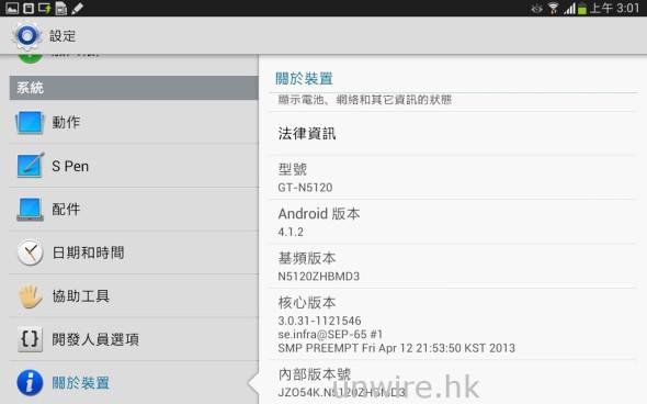 Screenshot_2013-04-19-03-01-40
