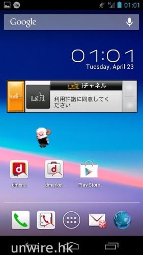 Screenshot_2013-04-23-01-01-34