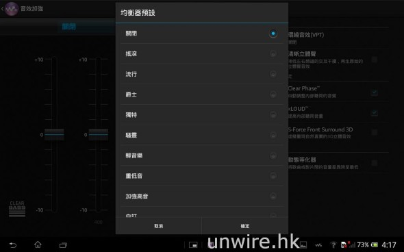 Screenshot_2013-05-02-16-17-24