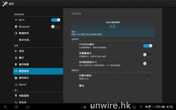 Screenshot_2013-05-02-16-19-41