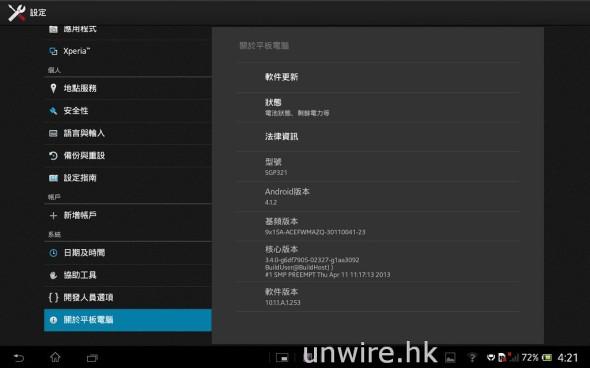Screenshot_2013-05-02-16-21-11