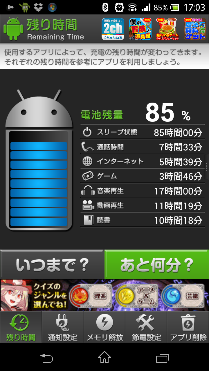 【Android App】限免快搶!可愛 Android 仔幫你慳電、放 RAM