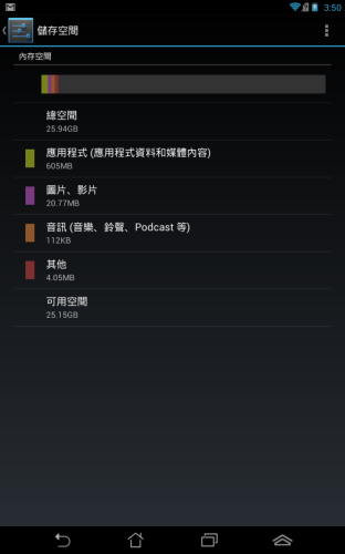 Screenshots_20130520_035056