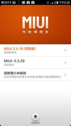 miuiscreenshot_2013-04-19-17-39-44