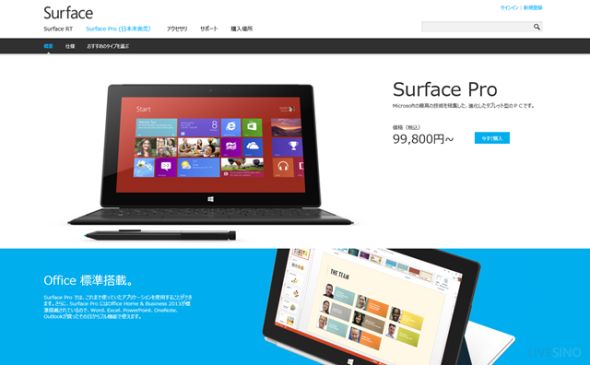 surface-pro-japan_thumb