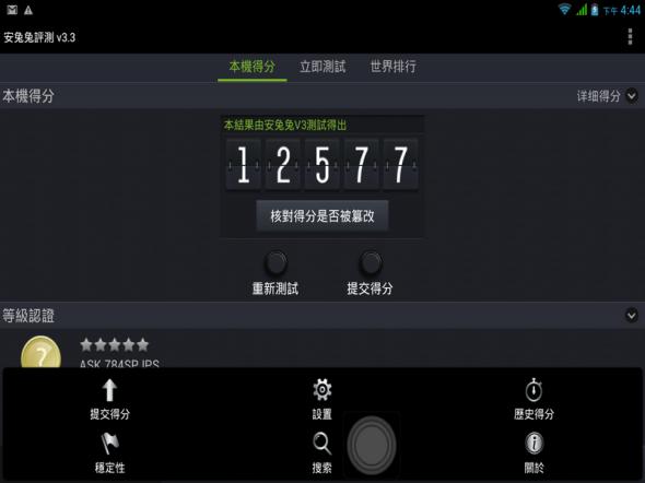 Screenshot_2013-05-28-16-44-25_resize