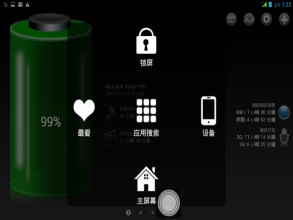 Screenshot_2013-05-29-01-22-38_resize