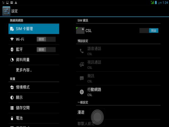 Screenshot_2013-05-29-01-24-57_resize