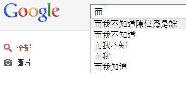而我不知道陳偉霆是誰_-_香港網絡大典